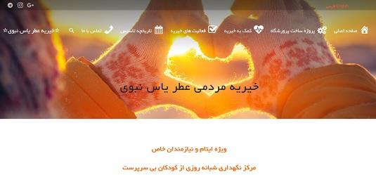 مرکز نگهداری کودکان بی سرپرست شیراز - عطر یاس نبوی